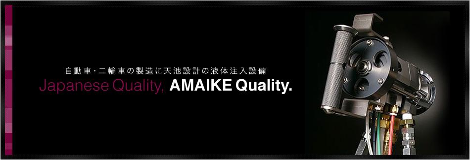自動車・二輪車の製造に天池設計の液体注入設備 - Japanese Quality, AMAIKE Quality.